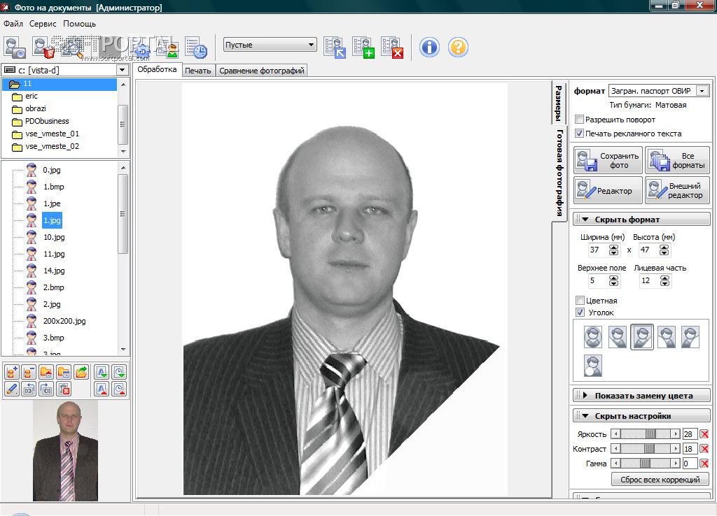 Скачать программу фото 3х4 программа статинформ скачать бесплатно