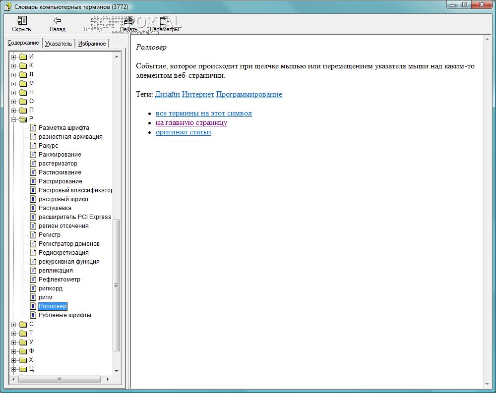 Скачать словарь компьютерных терминов fb2