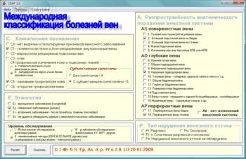 Флеботромботическая болезнь классификация клиника диагностика и лечение