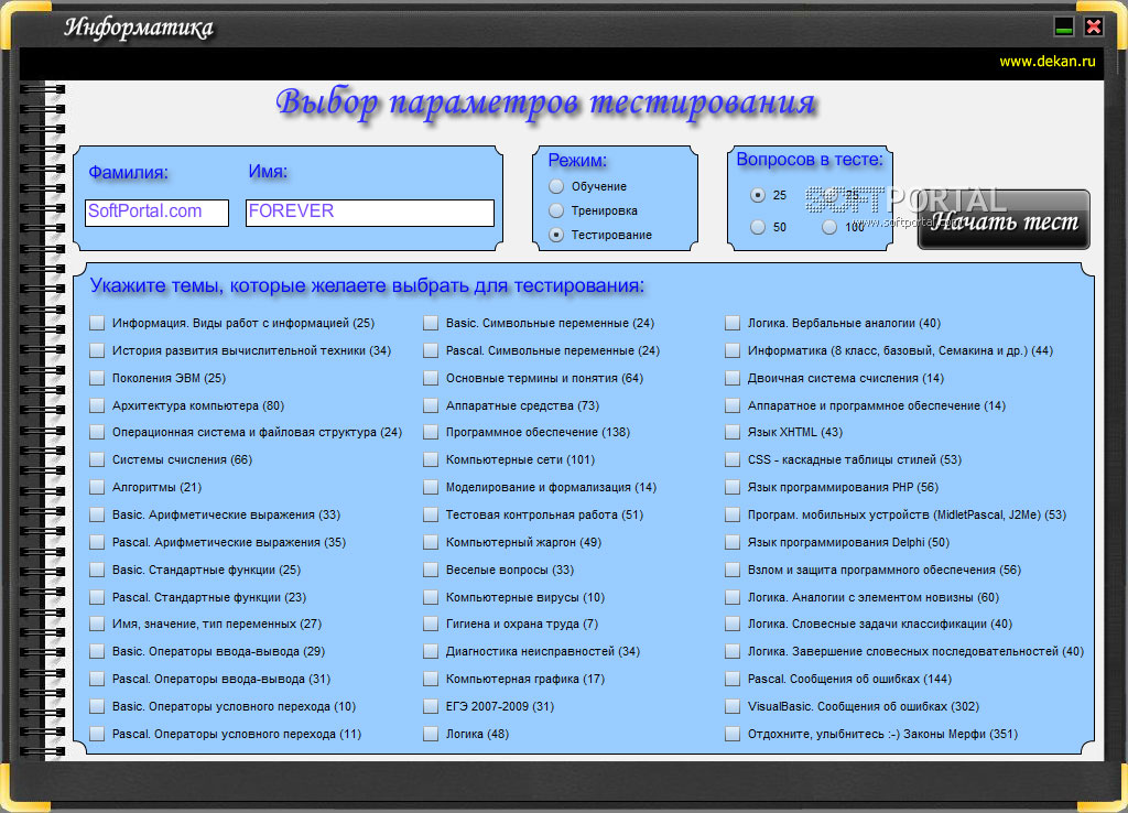 Программа син по информатике