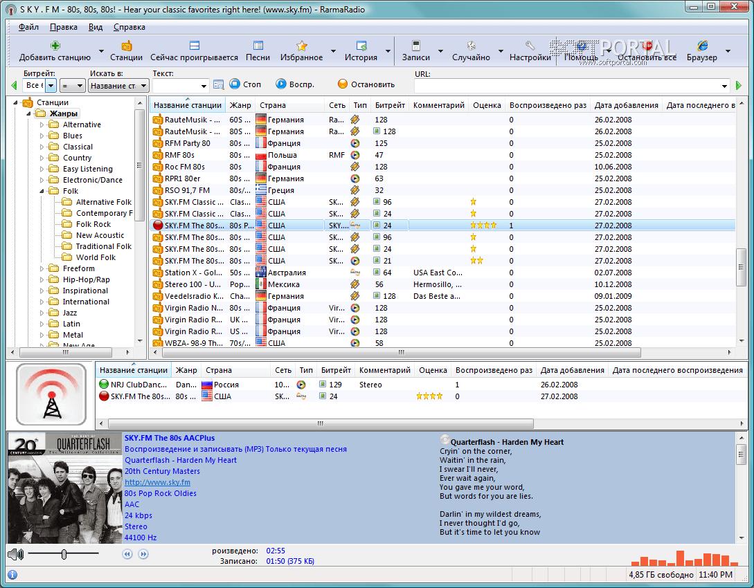 Скачать бесплатно радиоточку на компьютер через торрент