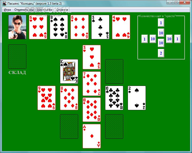 Играть в карты в колодец игры казино игровые автоматы вулкан