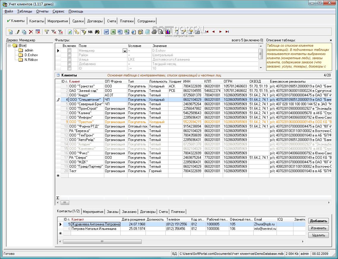 Учет Клиентов в Excel шаблон